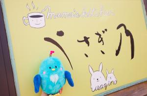 4-①mama's Kitchen2看板