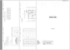 図11_300ページ計算書イメージ