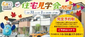 秋の住宅見学会/エサキホーム