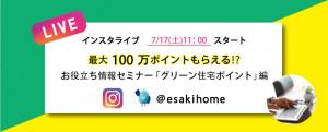 第4回_お役立ち情報セミナー「グリーン住宅ポイント」編