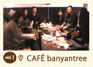 vol.1  CAFÉ banyantree